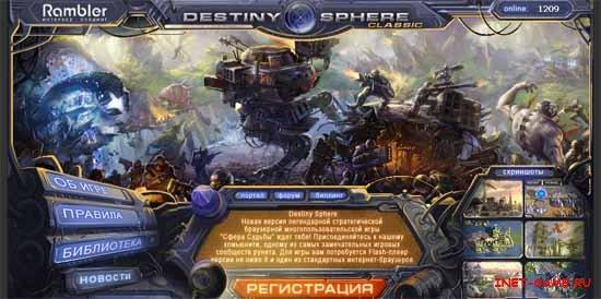Destiny Sphere Classic