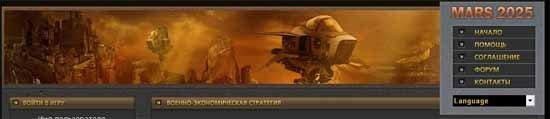 Марс 2025