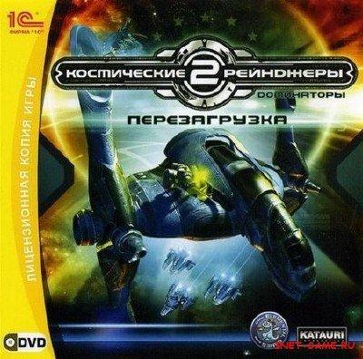 Космические рейнджеры (Коллекционное издание) (2007) PC