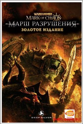 Warhammer: Mark Of Chaos - Золотое издание (2009/Rus)