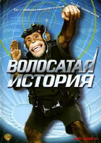 Волосатая История / Funky Monkey (2004) DVDRip