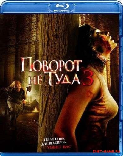 Поворот не туда 3 / Wrong Turn 3: Left for Dead [UNRATED] (2009) HDRip