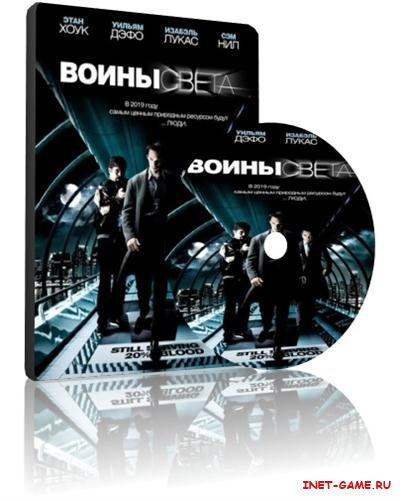 Воины света / Daybreakers (2009) DVDScr
