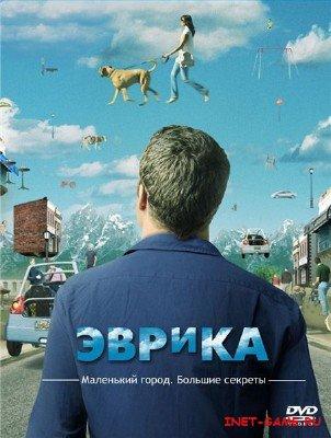 Эврика / Eureka / 1-3 сезоны / 2006-2009