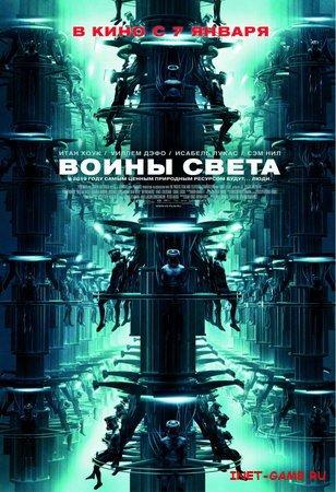 Воины света (2010) DVDRip